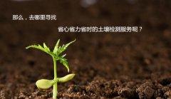 污染土壤检测