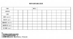 锅炉水质化验记录表展示及如何记录介绍