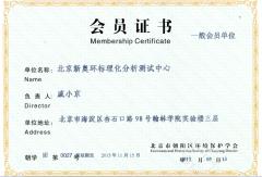 北京市朝阳区环境保护学会会员单位
