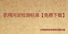 【免费】农用污泥中污染物控制标准 GB 4284-1984