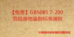 GB5085.7-2007危险废物鉴别标准通则.pdf