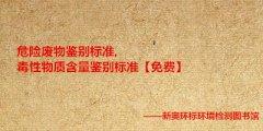 危险废物鉴别标准,毒性物质含量鉴别标准【免费