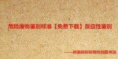 危险废物鉴别标准【免费下载】反应性鉴别GB 5