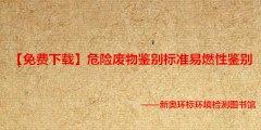 【免费下载】危险废物鉴别标准易燃性鉴别 GB
