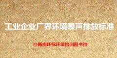 【下载】工业企业厂界环境噪声排放标准 GB 123