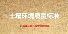 《土壤环境质量标准》GB 15618-1995