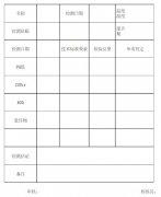 水质检测报告单