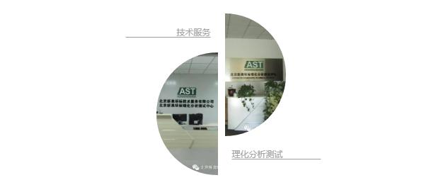 北京新奥环标理化分析测试
