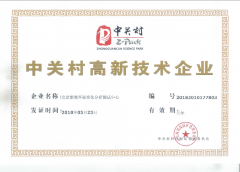 新奥环标荣获中关村高新技术企业认证
