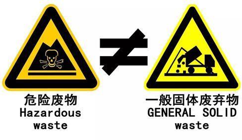 危险废物鉴别标准大汇总[企业必知]