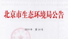 2019年北京市社会化环境监测机构能力认定结果公告